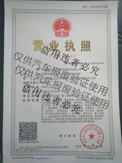 北京汽车解体厂营业资质.jpg